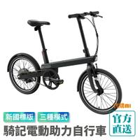 米家騎記電動助力自行車新國標版 官方直送 小米電動自行車 代步車 腳踏車 單車 登山車 三檔模式 MI官方正品