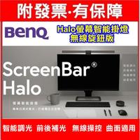 新上市  BenQ ScreenBar Halo 螢幕智能掛燈 無線旋鈕版