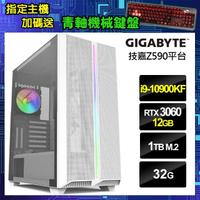 【NVIDIA】i9十核{荒谷法師}RTX3060獨顯水冷電玩機(i9-10900KF/技嘉Z590/32G/1TB_SSD/RTX3060-12G)