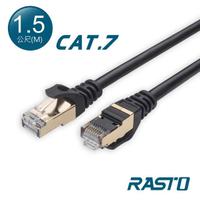 【RASTO】REC7 極速 Cat7 鍍金接頭SFTP雙屏蔽網路線-1.5M