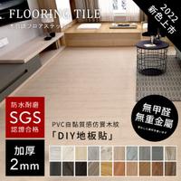 居家大師 自黏式加厚PVC木紋地板貼 台灣現貨 2MM厚 耐磨防水 立體木紋地板 免塗膠 居家 裝潢 GW