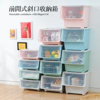 前開式斜口收納箱 衣物收納 玩具整理盒 換季收納 可堆疊 大容量塑膠儲物箱【I062】