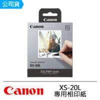 【Canon】XS-20L 相印紙 QX10專用(20入)