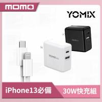 【iPhone13快充組】★PD30W充電頭+Type-C to Lightning快充線(for iPhone13/12/11/iPhone13/12/11Pro)