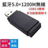 AC1200M USB3.0雙頻AC無線網卡 2.4G+5G+5.0藍牙
