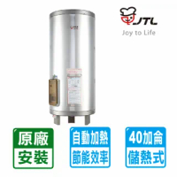【喜特麗】北北基安裝標準型40加侖儲熱式電熱水器(JT-EH140D)
