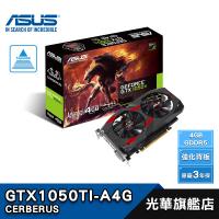 【ASUS 華碩】 CERBERUS-GTX1050TI-A4G  顯示卡