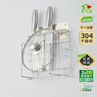 【家而適】新304不鏽鋼 料理刀砧板鍋蓋壁掛架 刀架-刀座-鍋蓋架(升級保固)