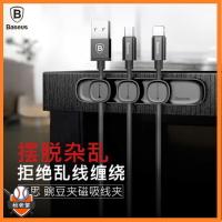 現貨 Baseus倍思 原廠正品 豌豆夾磁吸線夾 集線收納器 集線器 固線器 線材收納器