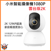 米家智慧攝影機雲台 雲台版2K 2KPRO攝影機小米攝影機監視器米家的監視器 可倒裝設計  1080P   小米公司原廠正品