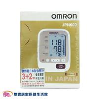 【來電優惠加送好禮】OMRON歐姆龍血壓計JPN600 手臂式血壓計 電子式血壓計