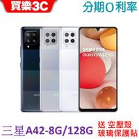 三星 Galaxy A42 5G版 手機 8G/128G 【送 空壓殼+玻璃保護貼】 Samsung SM-A426