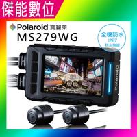 【預購】Polaroid 寶麗萊 MS279WG【多樣好禮任選】前後1080P WIFI 機車行車紀錄器 另 MS295WG ME307G