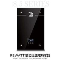 魔特萊嚴選ReWatt綠瓦 數位恆溫電熱水器QR-200即熱式電熱水器220V節能環保/觸控面板/套房/大樓 /公寓 2秒出熱水加熱器兩年保固