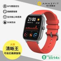 【Amazfit 華米】GTS 魅力版智慧手錶 - 糖果紅(台灣原廠公司貨)