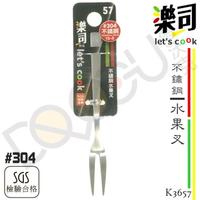 K3657 不鏽鋼水果叉 #304不鏽鋼 甜點叉 點心叉 不鏽鋼叉子 SGS合格