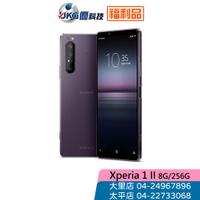 SONY Xperia 1 II (8G/256G) 6.5吋/鏡紫/拆封/福利品/9.9成新【優科技】