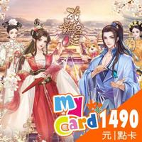 【MyCard】花舞宮廷 1490點點數卡