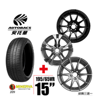 MINERVA米納瓦 輪胎195/65/15 - 圈15吋/5孔100/6.5J/40ET 四輪四圈組合/鋁圈三選一