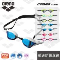 【arena】競速泳鏡 AGL240M 日本製 Cobra系列 泳鏡 防霧 防水 進口鍍膜 專業 游泳 眼鏡 男 女士(AGL240M)
