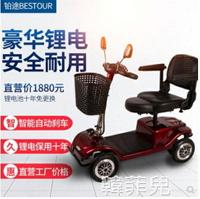 電動車 豪華鋰電老年代步車折疊三輪殘疾人電動車代步四輪助力車電瓶車 2021新款