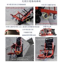 ST-G7 台灣唯一衛福部合法全認證  天創行爬梯機 爬樓車 爬梯車 代用輪椅 履帶式爬梯機