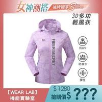 【Wear Lab 機能實驗室】全能防護衣(防護面罩 防護帽 防護衣 防護風衣)
