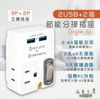 【聖岡科技 2USB+2插節能分接插座】插座 分接插座 2孔+3孔 USB插座 節電開關 PB-60U【LD408】