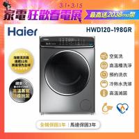 【Haier 海爾】高溫殺菌防疫神隊友★12公斤3D蒸氣洗脫烘滾筒洗衣機(HWD120-198GR)