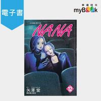 【myBook】NANA 12(電子漫畫)