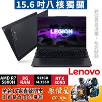 Lenovo聯想 Legion 5 15ACH6 (82JW0041TW)R7-5800H八核心/15.6吋筆電/原價屋