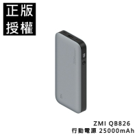 🔥 ZMI 紫米 QB826 25000mAh 行動電源 200W 大功率 可充筆電 MAC 可登機 移動電源 充電寶