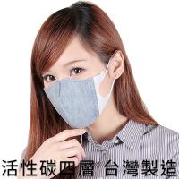 MIT四層活性炭口罩上班送餐舒適透氣不悶去異味台灣製 (50個一包的價格)