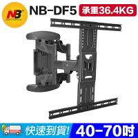 【易控王】新版NB DF5 40-70吋 承重36.4KG 雙旋臂式壁掛架/電視壁掛架 六臂結構(10-315)