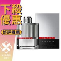 【香舍】Prada Luna Rossa 卓越男性香水 50ML/100ML