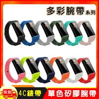 小米手環4C多彩防水矽膠替換錶帶腕帶 矽膠腕帶 防水腕帶