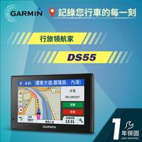 2020新版本  車用衛星導航Garmin DriveSmart 55(DS55)--5''行旅領航家【1年保固】