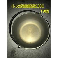 【二手】小火鍋鑄鐵鍋