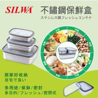 【SILWA 西華】西華 304不鏽鋼保鮮盒組 SW-03023(330ml+600ml+1200ml)