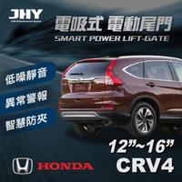 【JHY】第三代 電吸式 電動尾門(HONDA CRV 4代 12-16年式 適用)