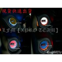 【LFM】超炫LED油箱蓋 發光油箱蓋 FORCE/SMAX/BWSR/勁戰四代/勁戰三代/GTR AERO/勁戰五代