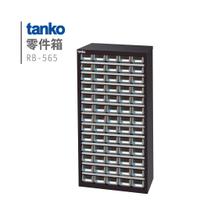 【天鋼 Tanko x 勇氣盒子】零件箱 RB-565 零件櫃 零件箱 零件收納 螺絲收納 玩具收納