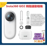 現貨開發票先創保固一年 Insta 360 Insta360 GO2 GO 2 拇指運動相機 防震技術 多種視角輕鬆駕馭