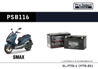 機車電瓶 PSB116 YAMAHA SMAX PRO SELECT BATTERY 強力膠體電池 【老虎摩配】