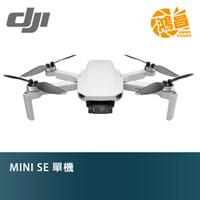 DJI 大疆 MINI SE 空拍機 單機【預購】公司貨 2.7K 無人機