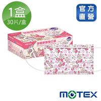 【MOTEX 摩戴舒】彩虹小馬平面兒童醫用口罩30片/盒