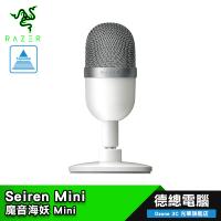 【RAZER 雷蛇】Seiren Mini 魔音海妖 麥克風 直播麥克風 白/心型麥克風/專業錄音品質/防震架/USB