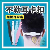 微解封~防護必備 第三件0元!3段調整 耳朵不痛 口罩延長扣 口罩延長器 口罩卡扣 口罩護耳神器 口罩神器 減壓 《SD2446》
