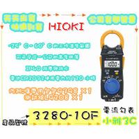現貨免運(唐和公司貨開發票) HIOKI 3280-10F 電流勾表 3280 10F 【小雅3C】台中