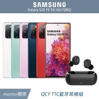 QCY T1C藍牙耳機組【SAMSUNG 三星】Galaxy S20 FE 5G 智慧手機(6G/128G)